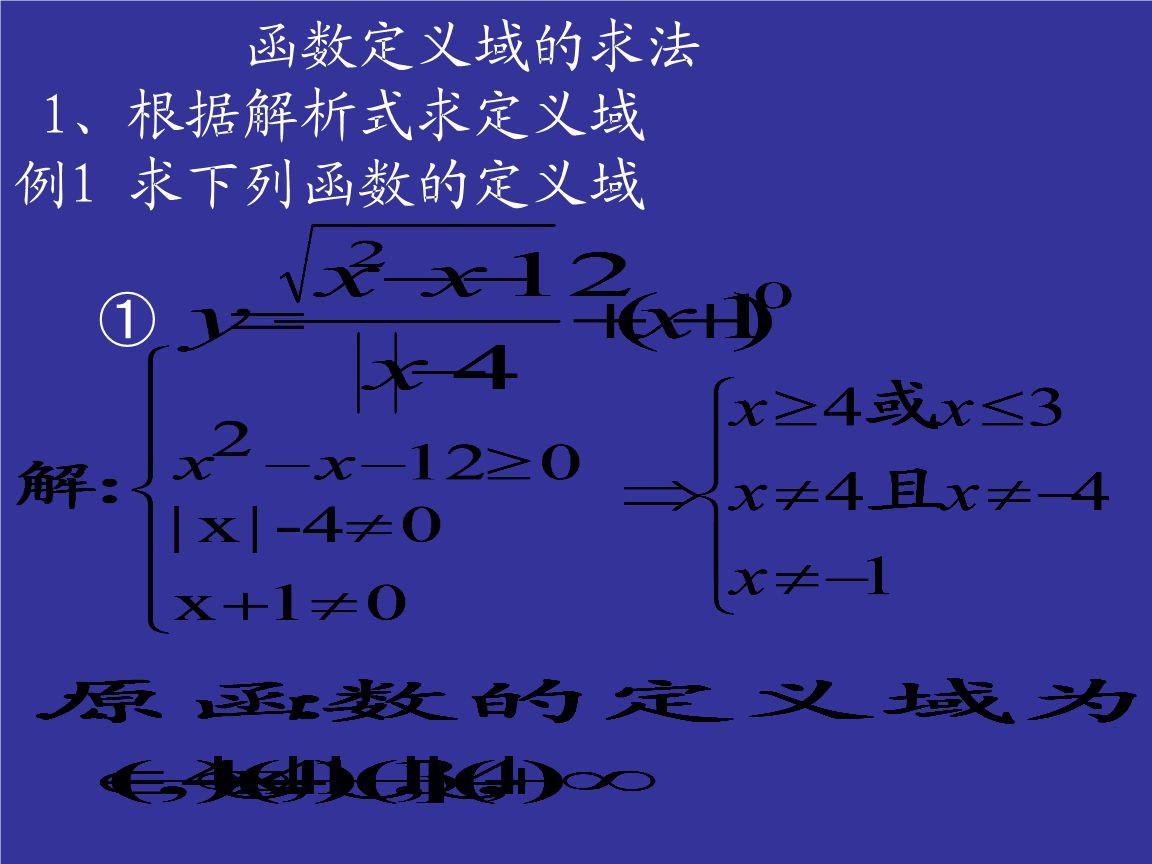 函数定义域的求法 简单讲解帮到学数学困难的你