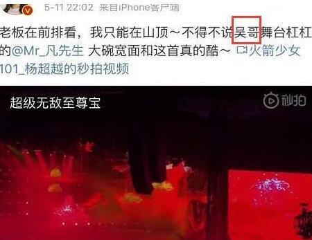 【有情况】吴亦凡回复杨超越说了什么 吴亦凡杨超越是什么关系在一起了吗