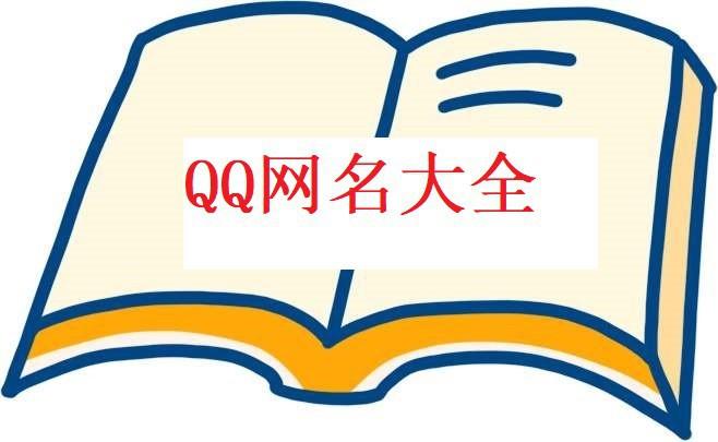 qq名字男生 好听的男生qq名字