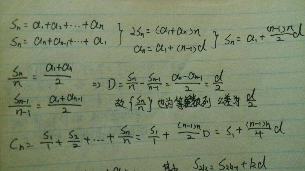 数列求和公式 算式怎么写