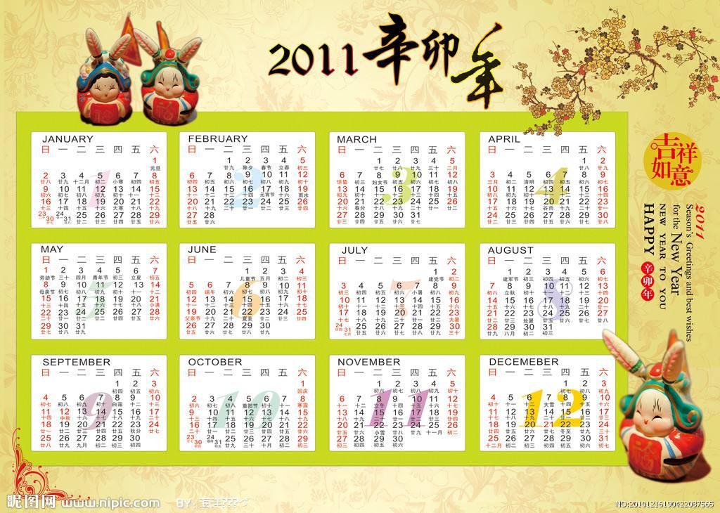 2011年是什么年 关于2011年的信息简介