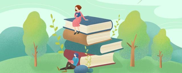 读书心得怎么写 读书心得体会写法技巧