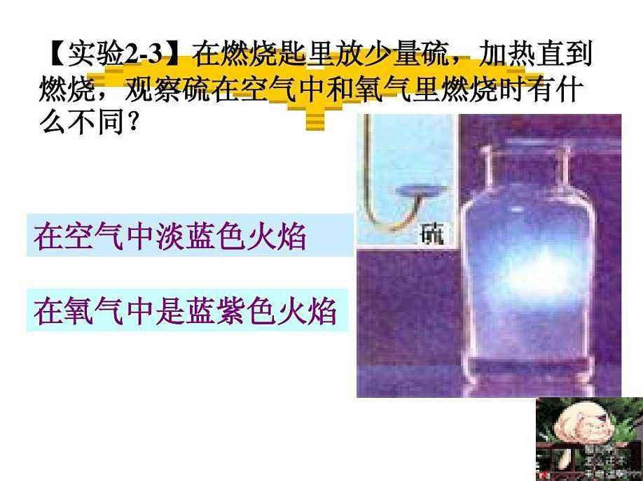 硫在空气中燃烧的化学方程式 硫在空气中和在氧气中燃烧的现象