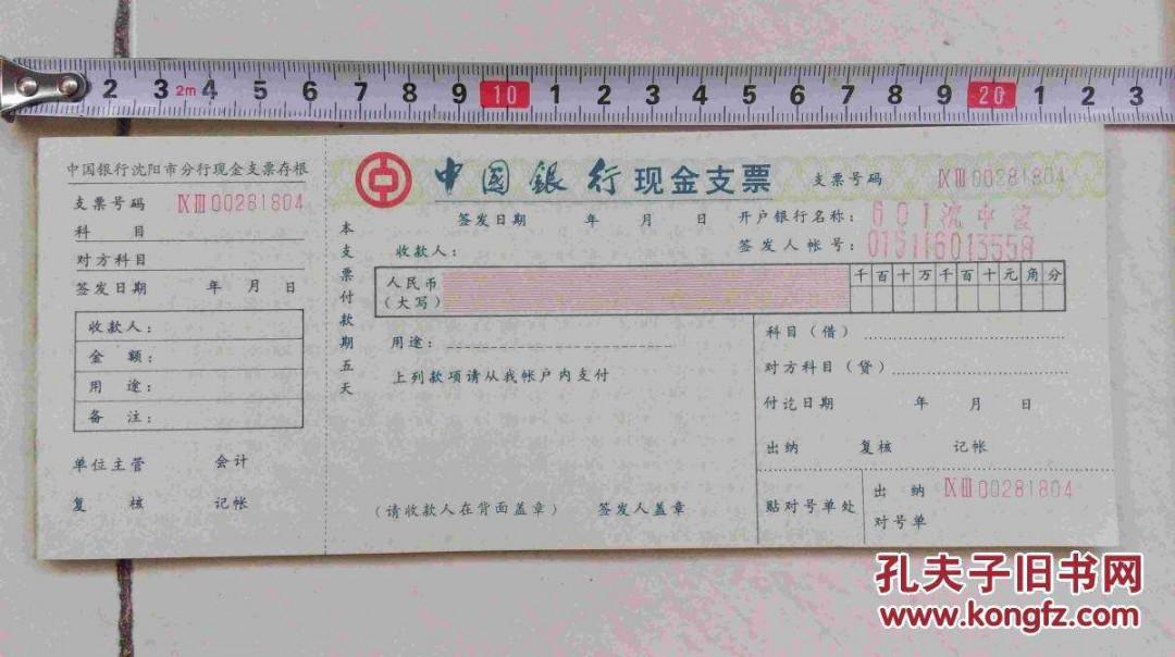 现金支票的填写 现金支票的填写简述