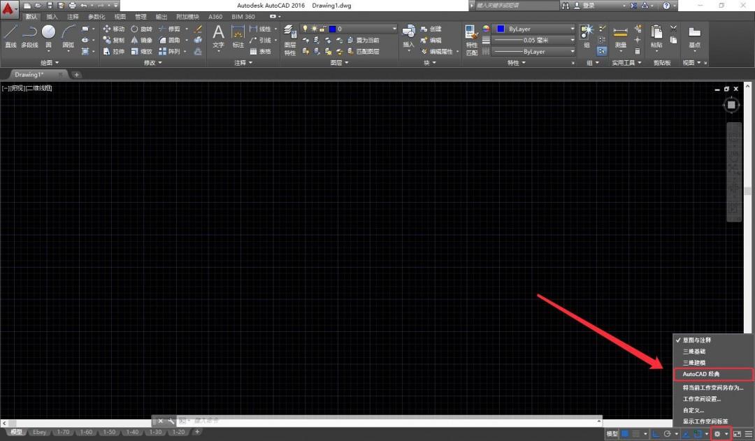 cad2015怎么切换到经典模式 CAD2015怎么调出CAD经典模式