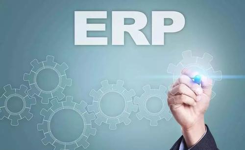 erp系统是什么意思啊 erp系统是什么
