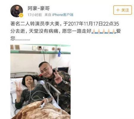 星热点:李大美得了什么病怎么死的 李大美和赵本山是什么关系