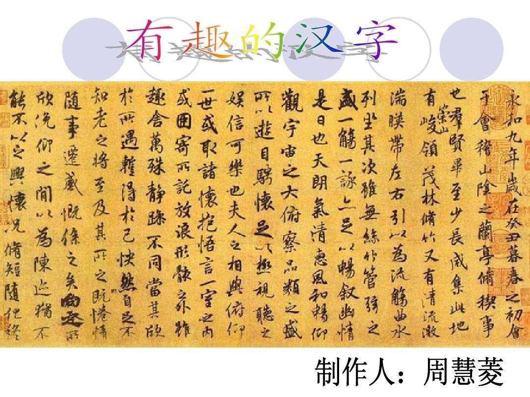 汉字的来历50字 汉字的来历介绍