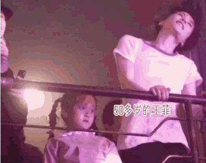 【辣眼】50岁王菲蹦迪 王菲现身嫣然派对蹦迪看呆了李嫣