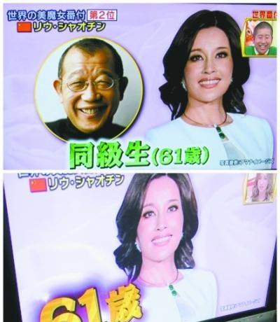 日本评世界美魔女 61岁刘晓庆上榜【新妈课】