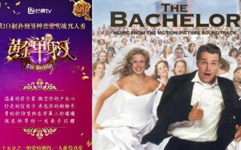 [视界观]中国版《黄金单身汉》什么时候播?网曝拟邀男嘉宾名单