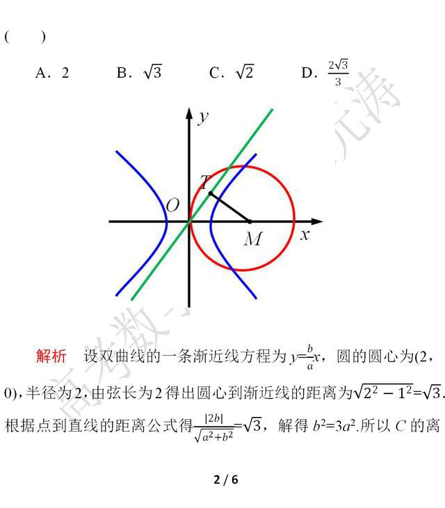 圆锥曲线方程 标准方程和一般方程