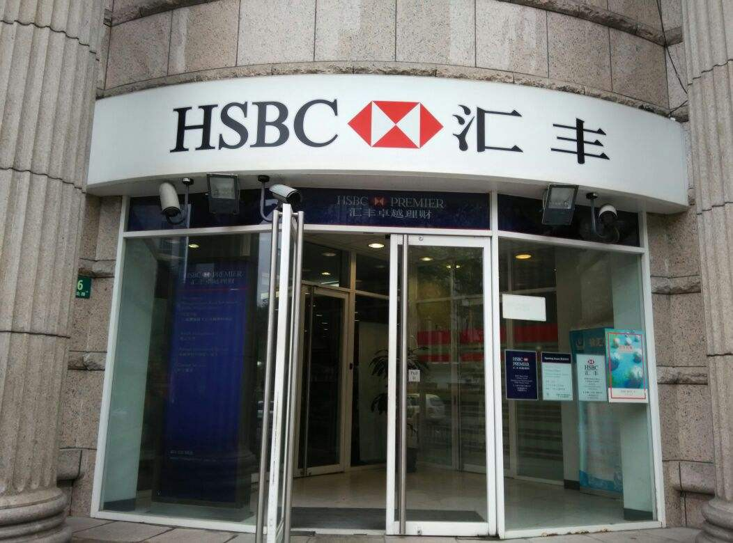 hsbc是什么银行 hsbc是汇丰银行