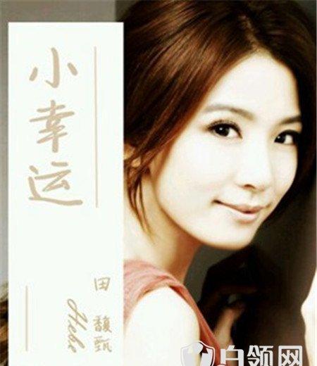 田馥甄小幸运现场版 网友感慨:唱的有毒好听到停不下来