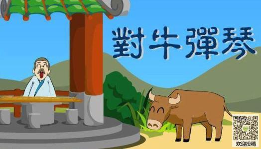对牛弹琴告诉我们什么道理 对牛弹琴对我们的启发讲解