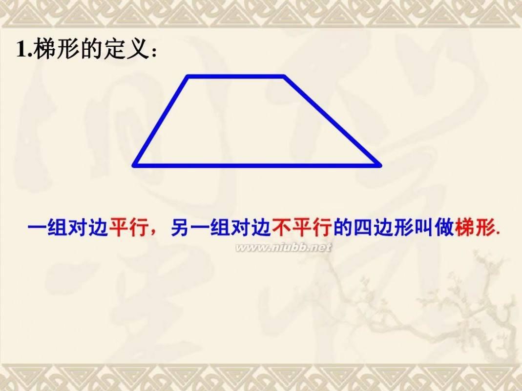 梯形周长公式 梯形周长公式是什么