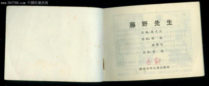 藤野先生选自什么书 作者是谁