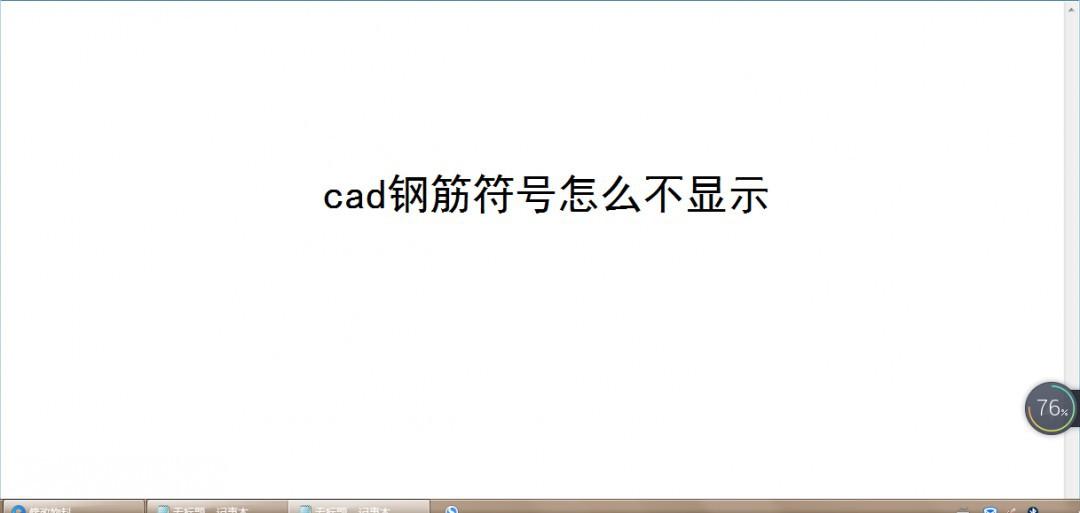 cad钢筋符号怎么不显示 教你显示cad钢筋符号的方法