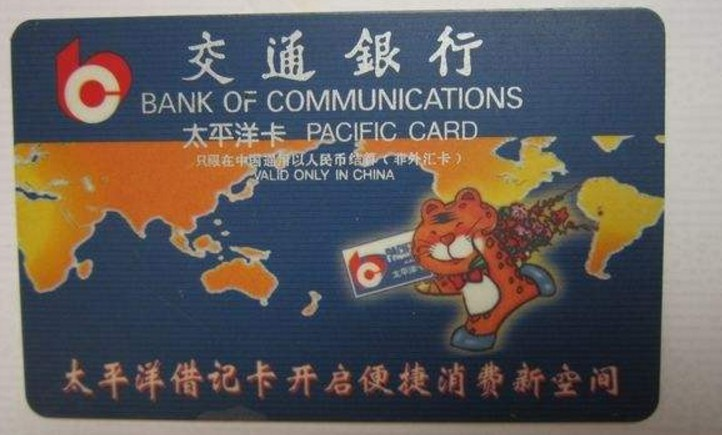 交通银行借记卡怎么激活 交通银行借记卡的申请方法
