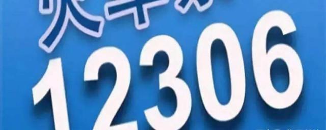 12306网上购票时间 在什么时间可以购买
