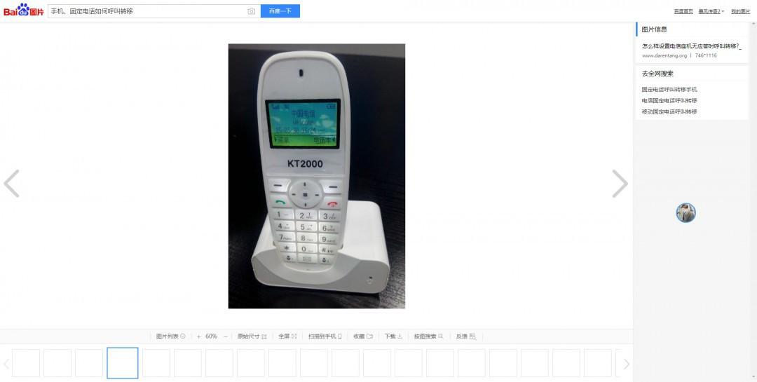 手机、固定电话如何呼叫转移 超简单的方法