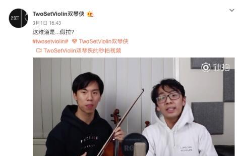 【热议】小提琴家质疑鞠婧祎马雪阳假拉什么情况 音乐家应该诚实表演