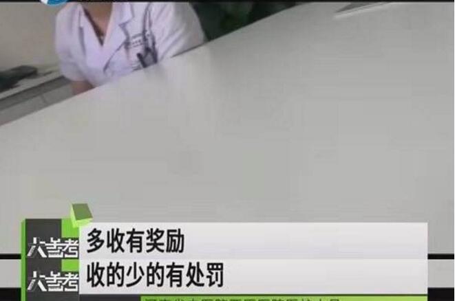 【太黑暗】医院职工拉人住院 医生被要求找5人住院不然扣工资