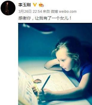 李玉刚承认隐婚曝光女儿照片 外籍老婆个人资料被扒