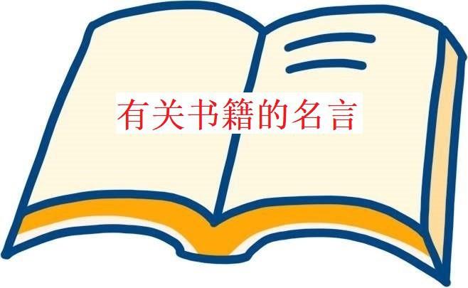 有关书籍的名言 关于书的名言