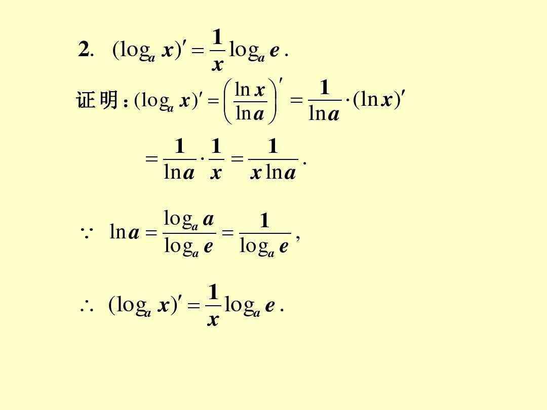 对数函数公式 什么是对数函数
