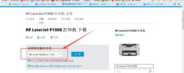 惠普打印机驱动怎么安装 惠普打印机驱动安装步骤