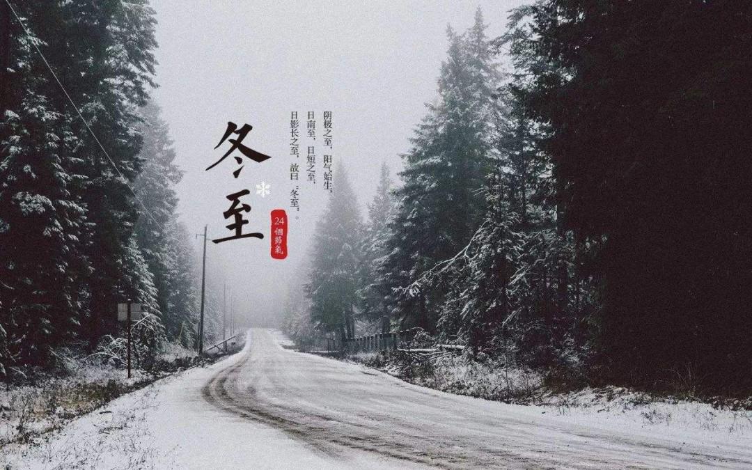 几号冬至2019年 冬至简介