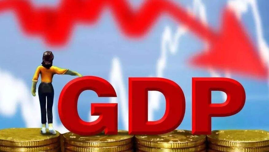 什么是gdp总量 GDP是什么意思