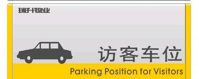 标准车位尺寸是多大 汽车车位尺寸标准
