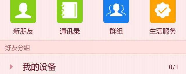 qq闪图功能怎么没有了 新版手机QQ如何发送闪图