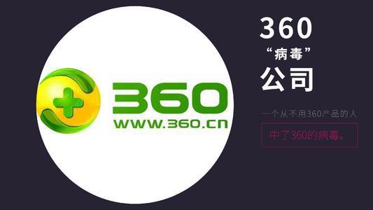 360杀毒卸载不了如何解决?卸载不了的解决方法 360杀毒卸载方法简述