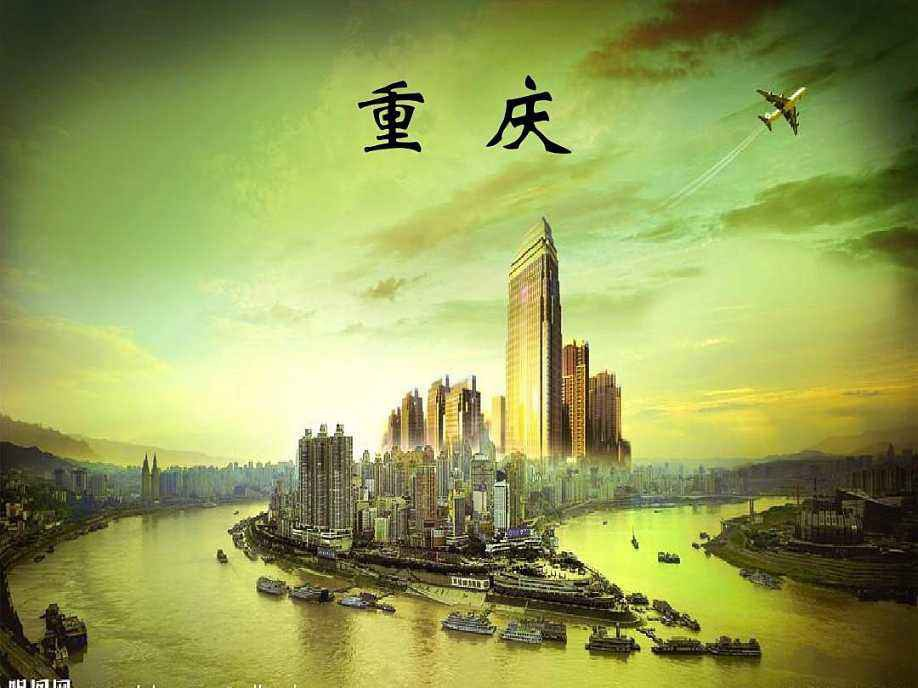 重庆历史简介 重庆的历史