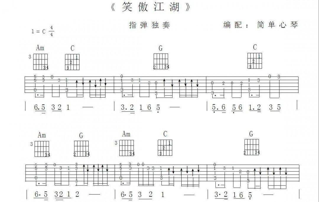 吉他谱怎么看 什么是吉他谱