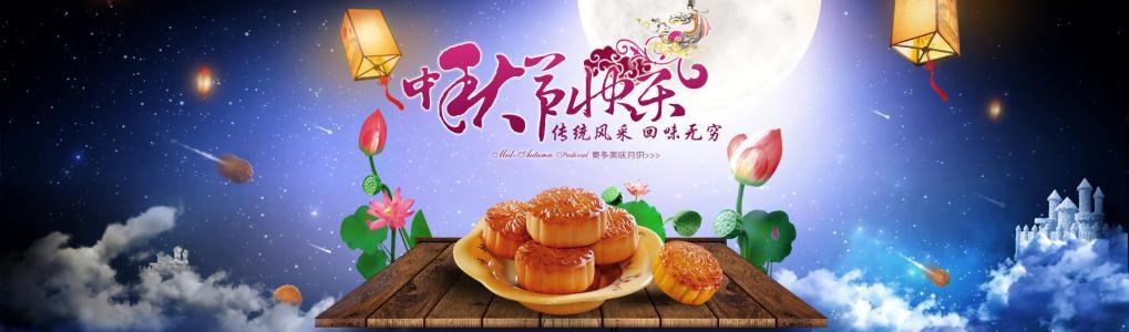 中秋节为什么吃月饼的故事 了解中国文化