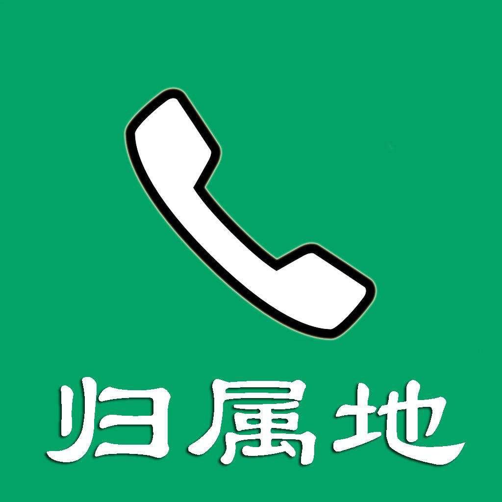 电话号码查询归属地 如何查询号码归属地