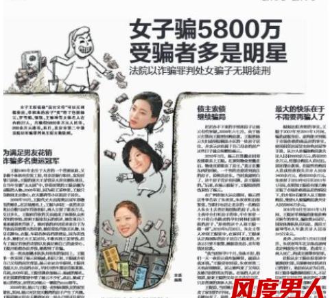 王媞诈骗5800 多万 王媞诈骗始末