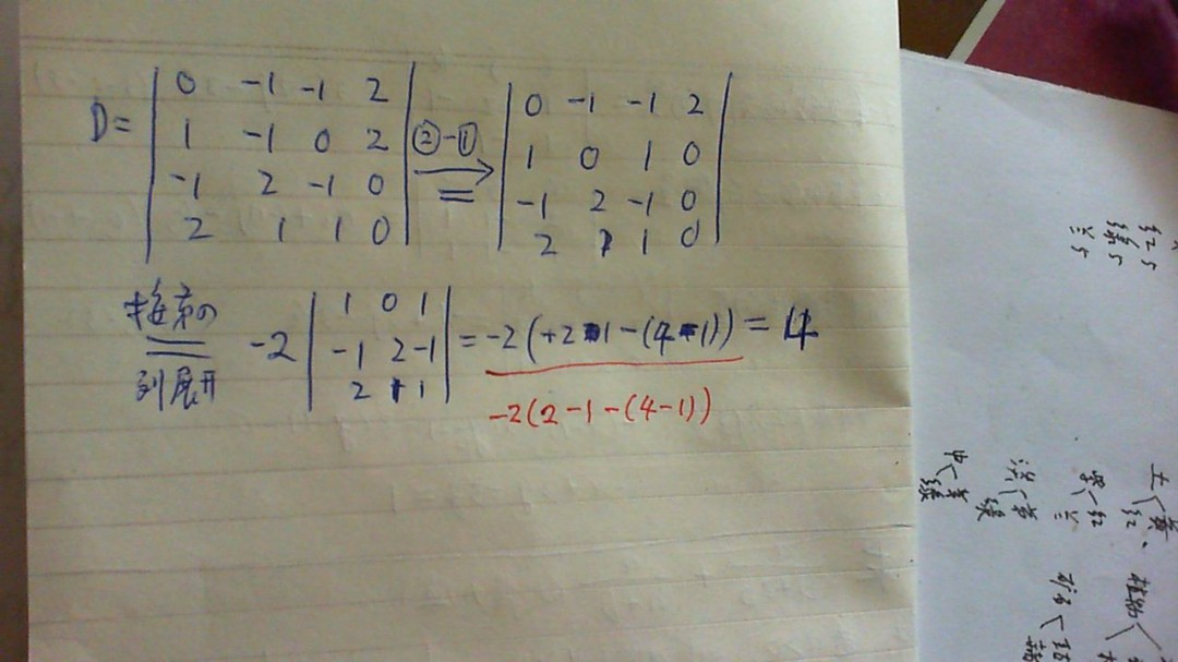 行列式的值怎么计算 一起来学习