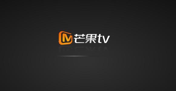 芒果tv看不了视频怎么回事 芒果TV看不了怎么办