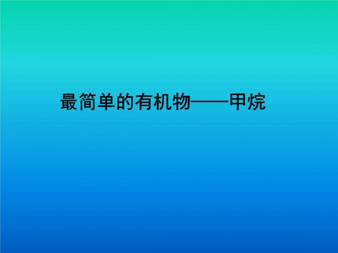 最简单的有机化合物是 什么是有机化合物?