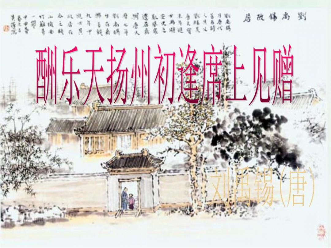 什么病树前头万木春 酬乐天扬州初逢席上见赠原文及翻译