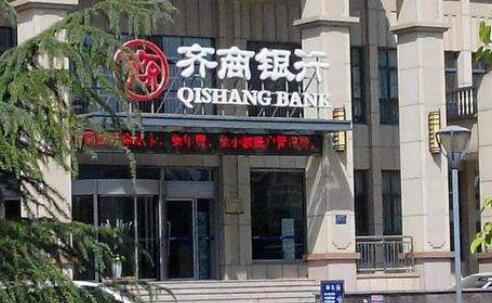【热议】齐商银行连收11张罚单 齐商银行被罚原因是什么