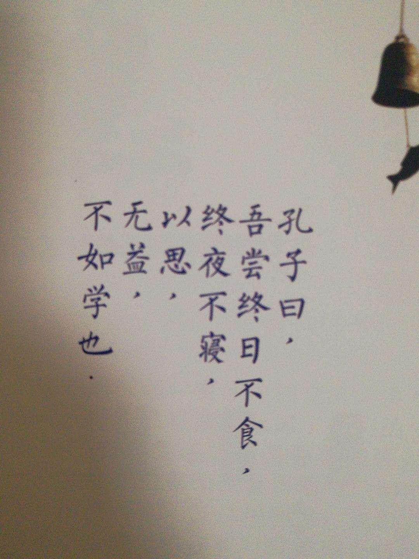 吾尝终日不食什么意思 吾尝终日不食怎么翻译