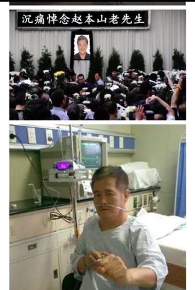 赵本山最新消息2017 传闻其生病死了是真的吗?