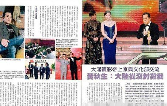 """星热点:黄秋生TVB视帝获奖否认港独视频 黄秋生""""大陆没有封杀我"""""""