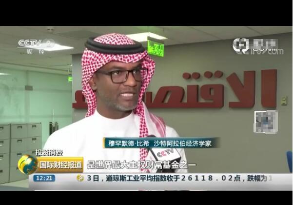 【一线】沙特阿美换掌门是怎么回事 全球最大石油商沙特阿美史上最大ipo内幕披露